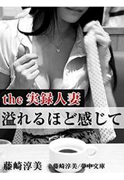fujisakiatsumi03s