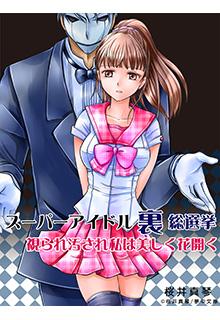 sakuraimakoto05